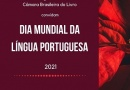 O Fórum das Letras, O Camões – Centro Cultural Português em Brasília e a Câmara Brasileira do Livro convidam a celebrar a Semana da Língua Portuguesa